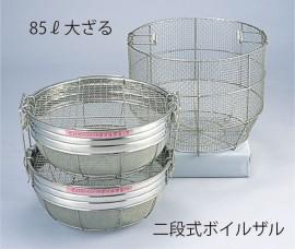 85ℓ大ざる/二段式ボイルザル