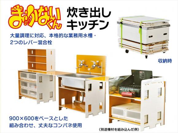 避難所システム 炊き出しキッチン
